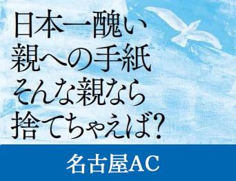 名古屋AC
